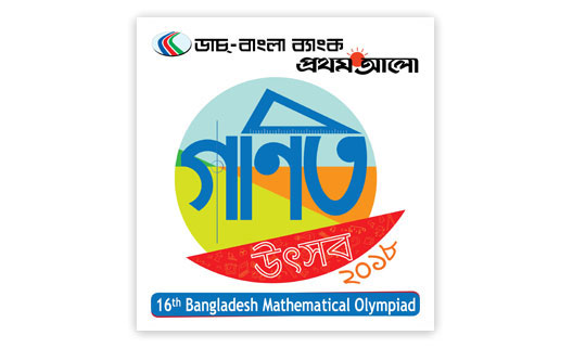 bdmo2018-logo-with-bg.jpg