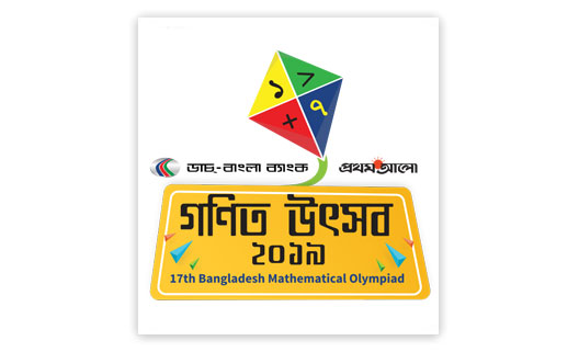bdmo2019-logo-with-bg.jpg