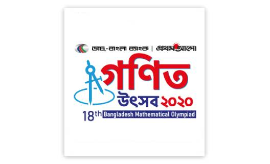bdmo2020-logo-with-bg.jpg