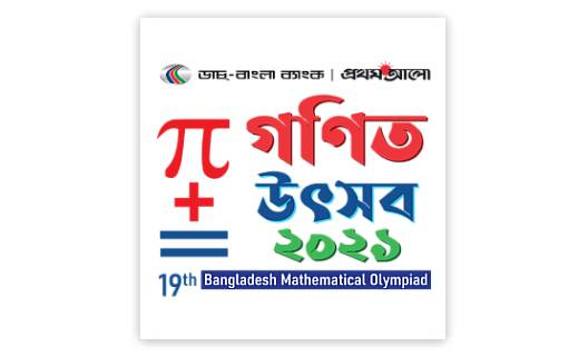 bdmo2021 logo with bg